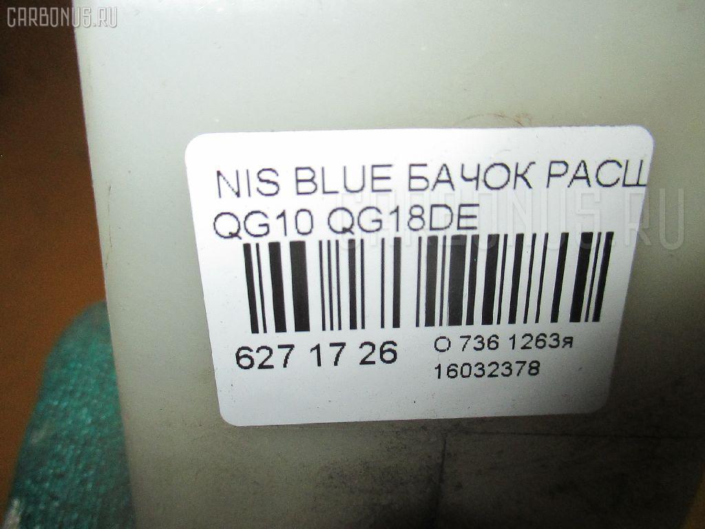Бачок расширительный NISSAN BLUEBIRD SYLPHY QG10 QG18DE Фото 2