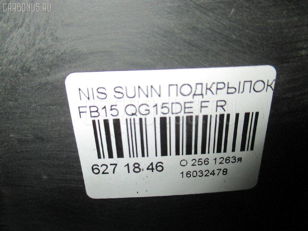 Подкрылок NISSAN SUNNY FB15 QG15DE Фото 2