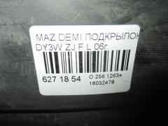 Подкрылок MAZDA DEMIO DY3W ZJ Фото 2