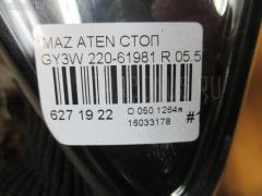 Стоп Mazda Atenza sport wagon GY3W Фото 4