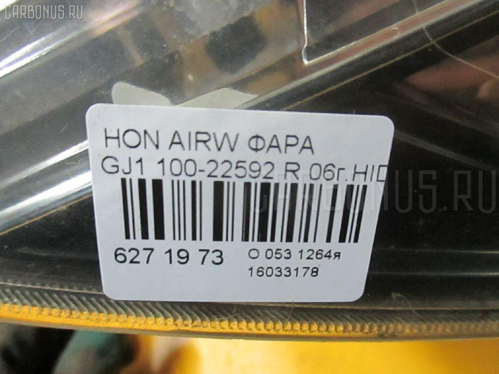 Фара HONDA AIRWAVE GJ1 Фото 3