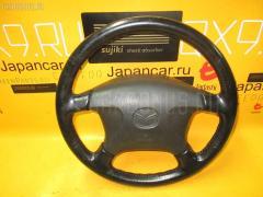 Руль Mazda Capella wagon GWEW Фото 2