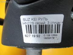 Руль SUZUKI KEI HN22S Фото 3