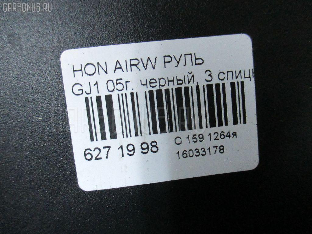 Руль HONDA AIRWAVE GJ1 Фото 3
