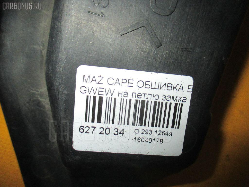Обшивка багажника MAZDA CAPELLA WAGON GWEW Фото 2