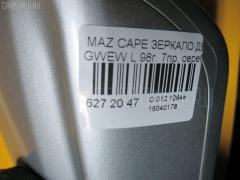Зеркало двери боковой Mazda Capella wagon GWEW Фото 4