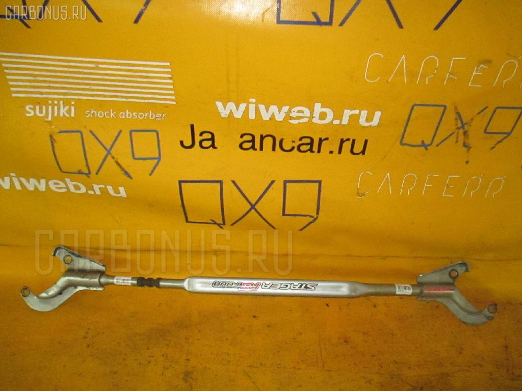 Жесткость на стойки NISSAN STAGEA WGNC34 Фото 1