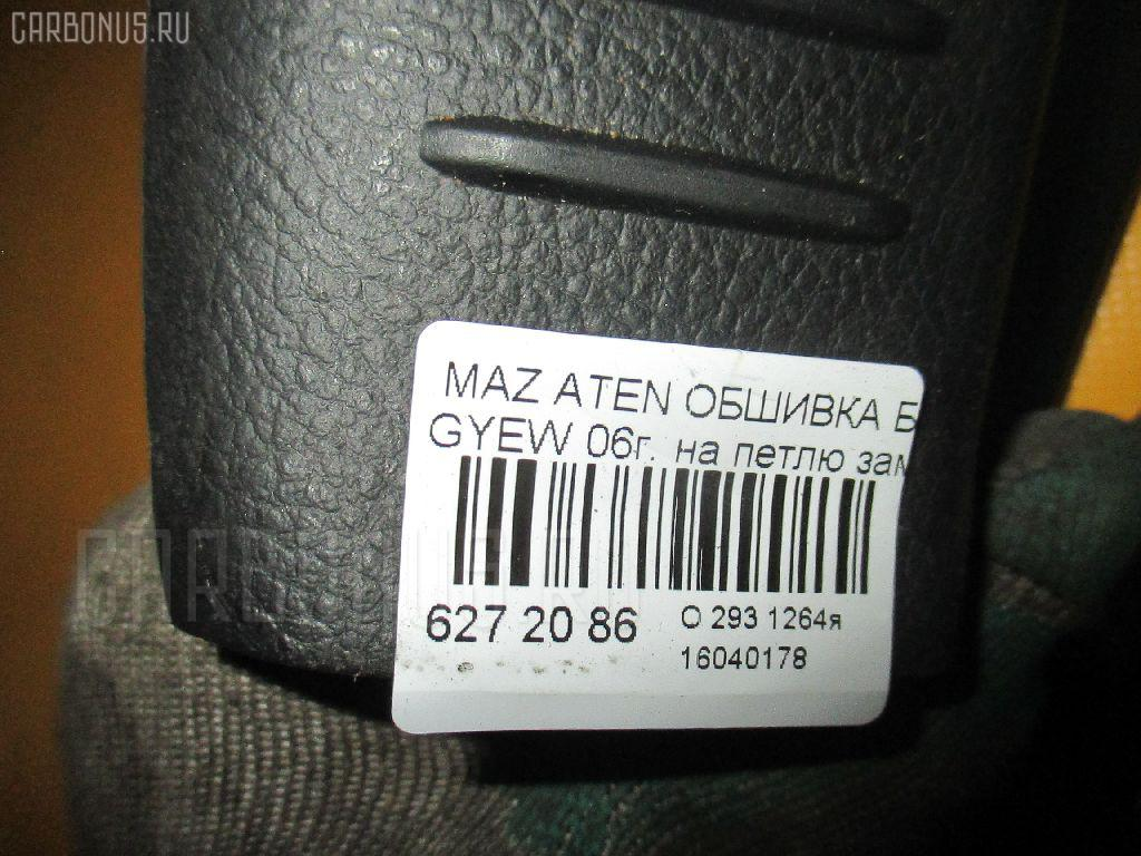Обшивка багажника MAZDA ATENZA SPORT WAGON GYEW Фото 3