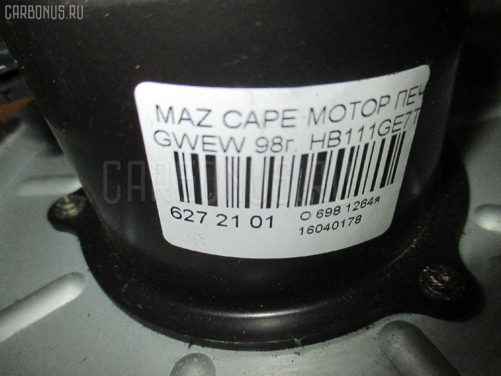 Мотор печки MAZDA CAPELLA WAGON GWEW Фото 3