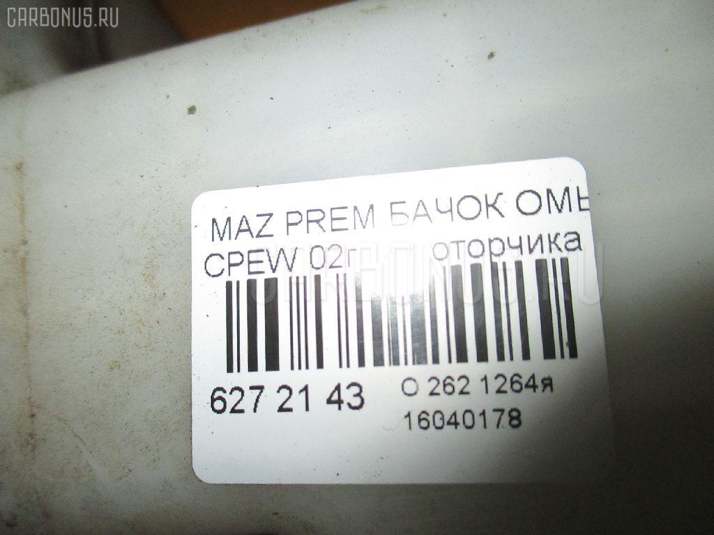 Бачок омывателя MAZDA PREMACY CPEW Фото 3