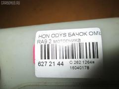 Бачок омывателя Honda Odyssey RA9 Фото 3