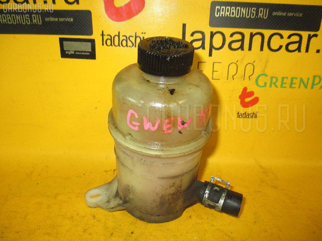 Бачок гидроусилителя MAZDA CAPELLA WAGON GWEW FS-DE Фото 1