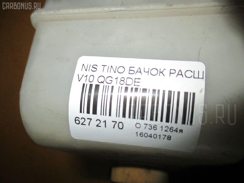 Бачок расширительный NISSAN TINO V10 QG18DE Фото 2