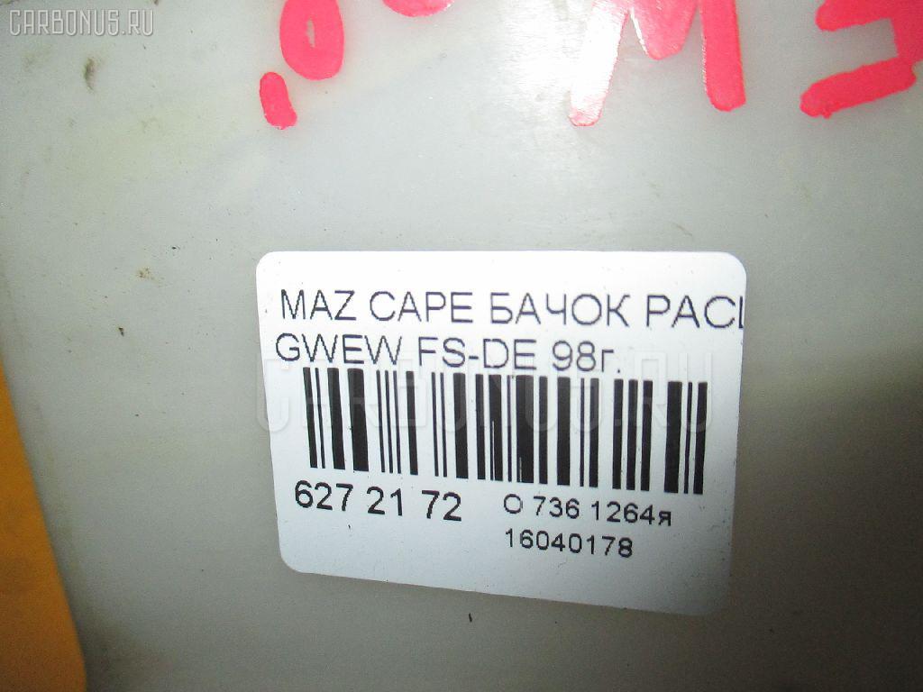 Бачок расширительный MAZDA CAPELLA WAGON GWEW FS-DE Фото 3