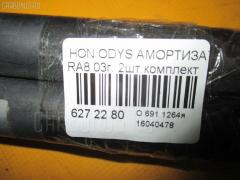 Амортизатор двери HONDA ODYSSEY RA8 Фото 2