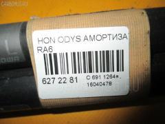 Амортизатор двери HONDA ODYSSEY RA6 Фото 2