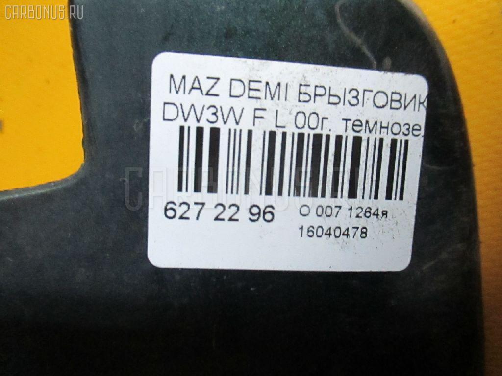 Брызговик MAZDA DEMIO DW3W Фото 2