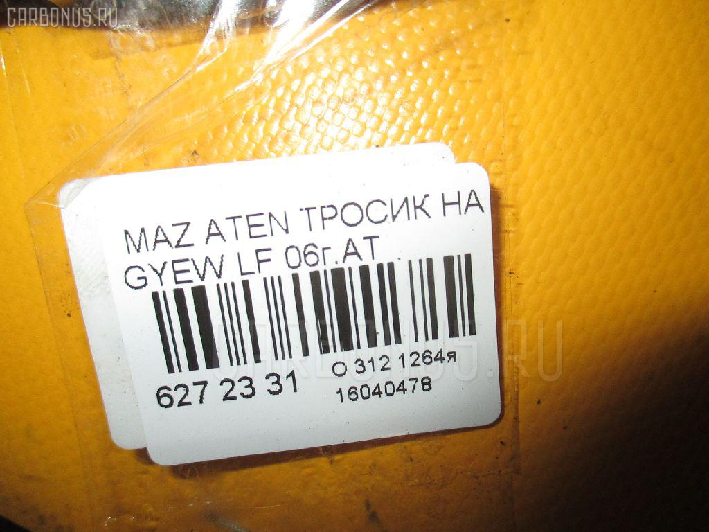 Тросик на коробку передач MAZDA ATENZA SPORT WAGON GYEW LF Фото 2