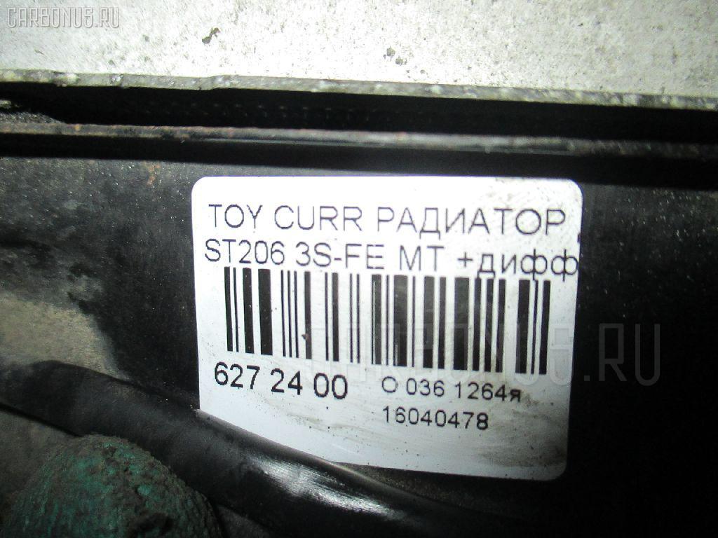 Радиатор ДВС TOYOTA CURREN ST206 3S-FE Фото 3