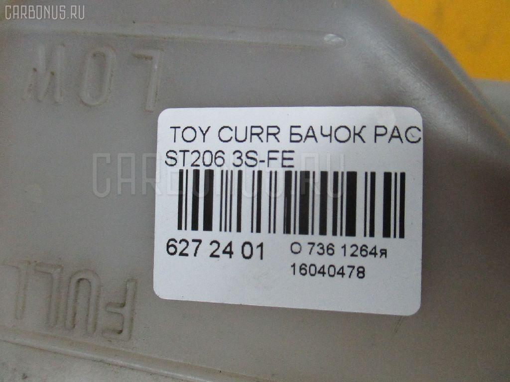 Бачок расширительный TOYOTA CURREN ST206 3S-FE Фото 2