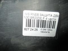 Защита двигателя NISSAN RNESSA N30 SR20DE Фото 2