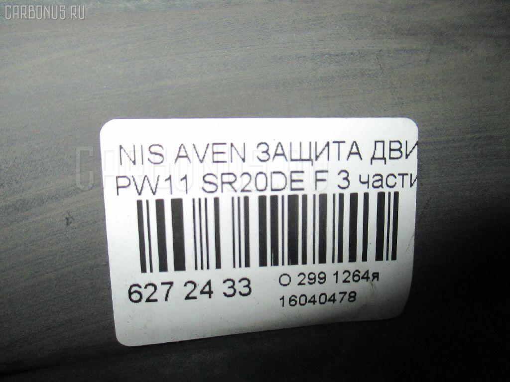 Защита двигателя NISSAN AVENIR PW11 SR20DE Фото 2