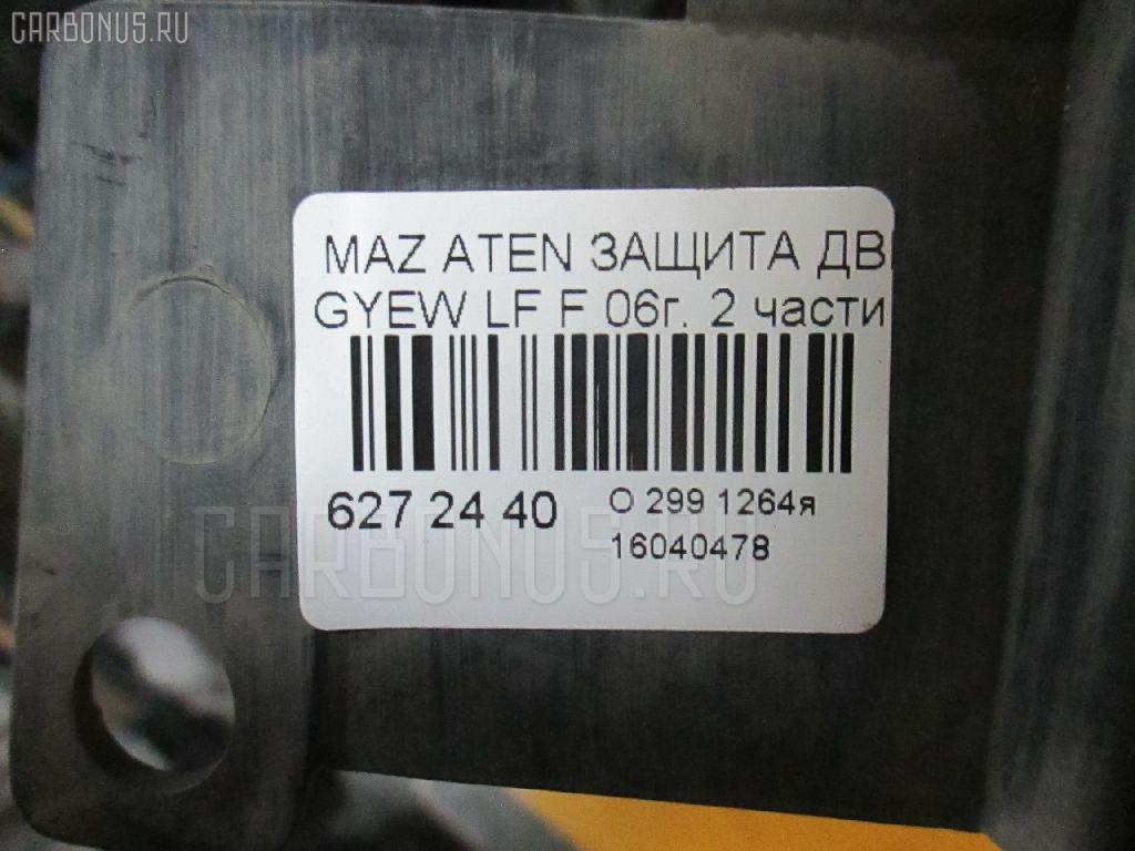Защита двигателя MAZDA ATENZA SPORT WAGON GYEW LF Фото 2