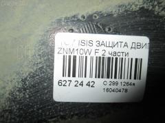 Защита двигателя TOYOTA ISIS ZNM10W Фото 2