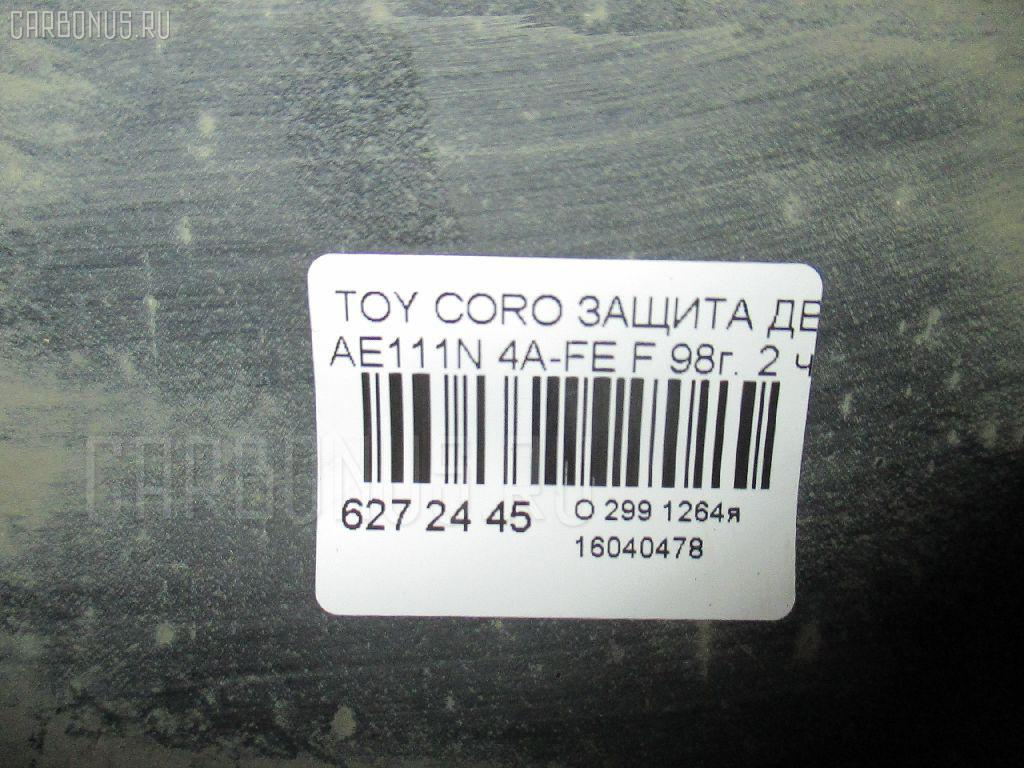 Защита двигателя TOYOTA COROLLA SPACIO AE111N 4A-FE Фото 2