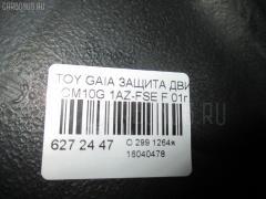 Защита двигателя Toyota Gaia ACM10G 1AZ-FSE Фото 2