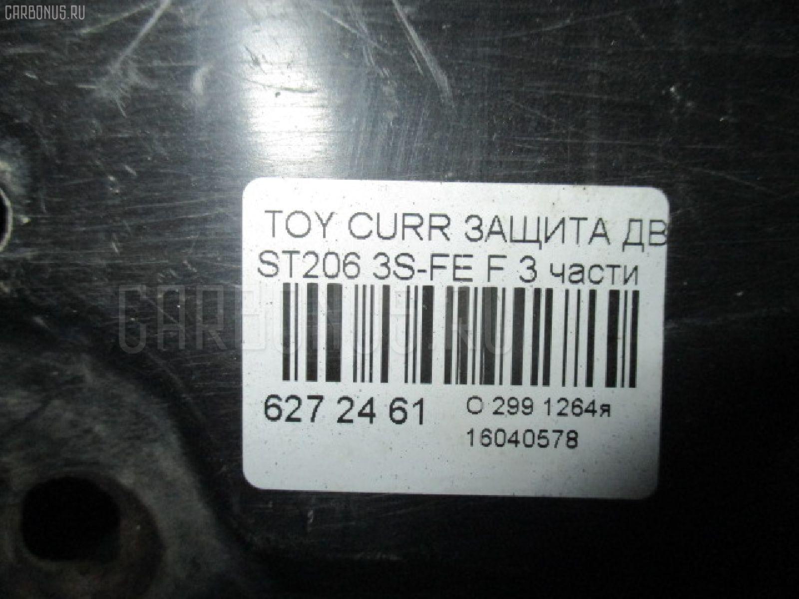 Защита двигателя TOYOTA CURREN ST206 3S-FE Фото 3