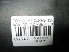 Подкрылок Toyota Gaia ACM10G 1AZ-FSE Фото 2
