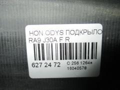 Подкрылок HONDA ODYSSEY RA9 J30A Фото 2