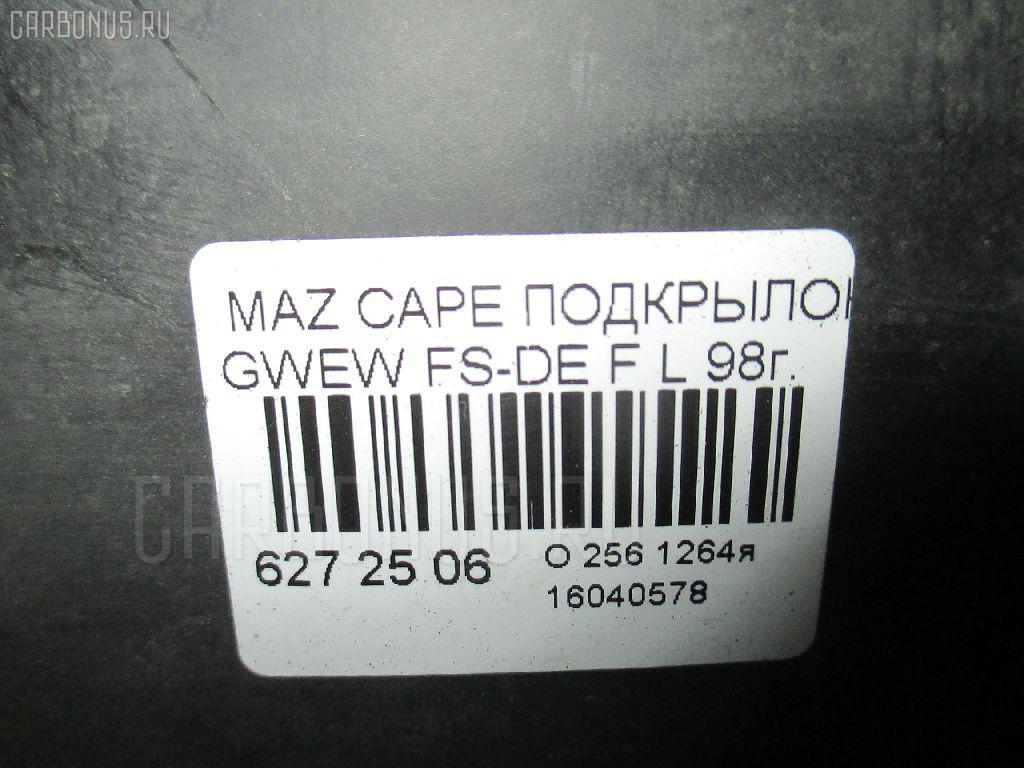 Подкрылок MAZDA CAPELLA WAGON GWEW FS-DE Фото 2