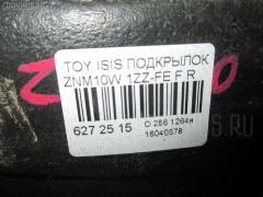 Подкрылок Toyota Isis ZNM10W 1ZZ-FE Фото 2