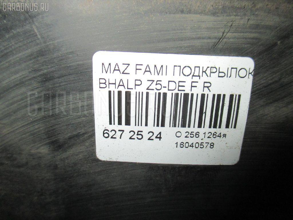 Подкрылок MAZDA FAMILIA BHALP Z5-DE Фото 2