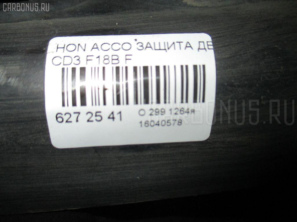 Защита двигателя HONDA ACCORD CD3 F18B Фото 2