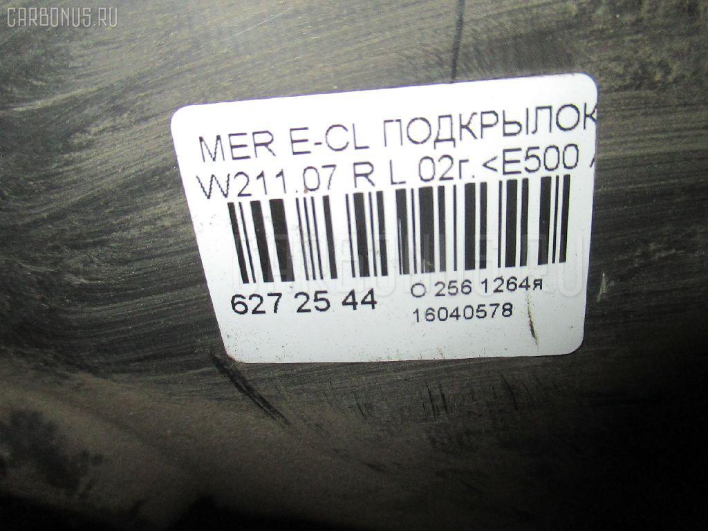 Подкрылок MERCEDES-BENZ E-CLASS W211.070 Фото 4