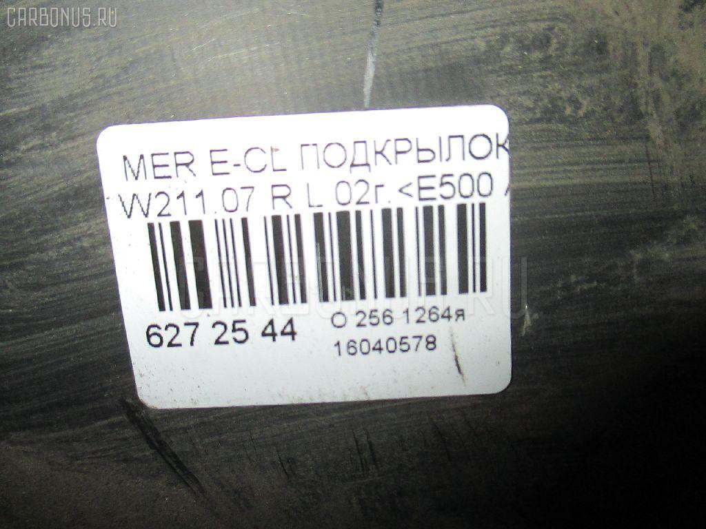 Подкрылок MERCEDES-BENZ E-CLASS W211.070 Фото 3