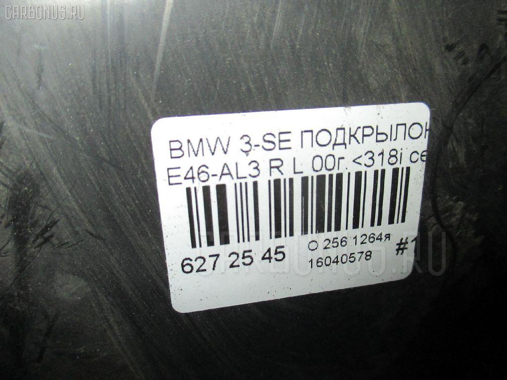 Подкрылок BMW 3-SERIES E46-AL32 M43-194E1 Фото 6