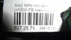 КПП автоматическая Mazda Mpv LWEW FS Фото 6