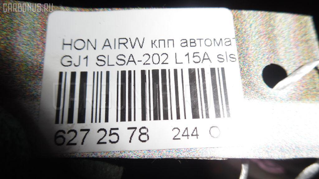 КПП автоматическая HONDA AIRWAVE GJ1 L15A Фото 8