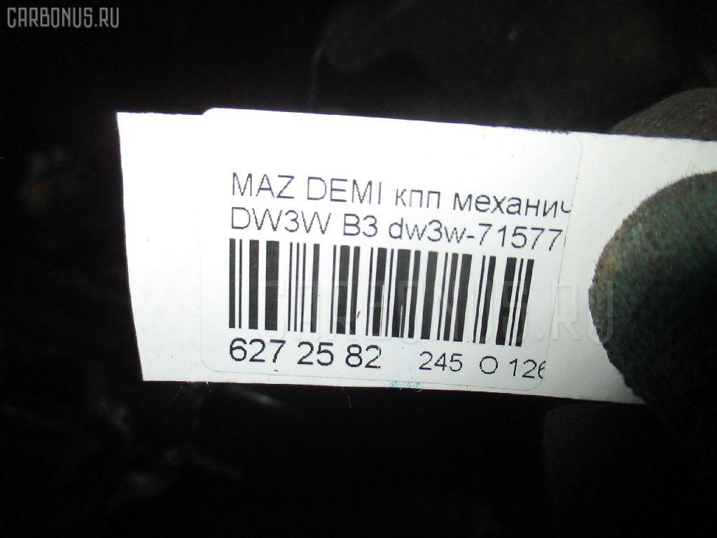 КПП механическая MAZDA DEMIO DW3W B3 Фото 11