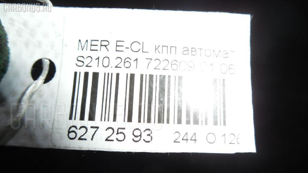 КПП автоматическая MERCEDES-BENZ E-CLASS STATION WAGON S210.261 112.911 Фото 5