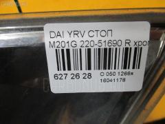 Стоп DAIHATSU YRV M201G Фото 3