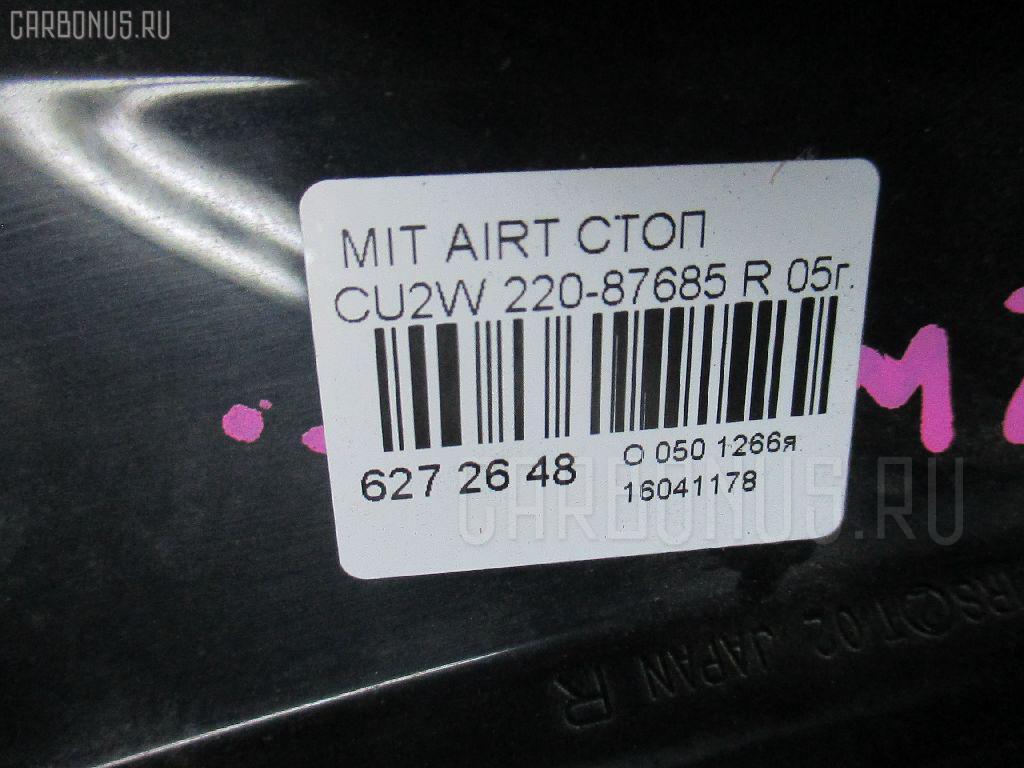 Стоп MITSUBISHI AIRTREK CU2W Фото 3