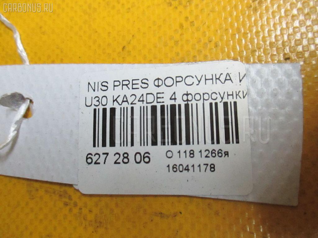 Форсунка инжекторная NISSAN PRESAGE U30 KA24DE Фото 3