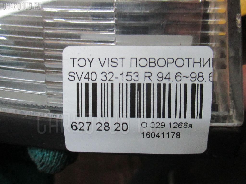 Поворотник к фаре TOYOTA VISTA SV40 Фото 3