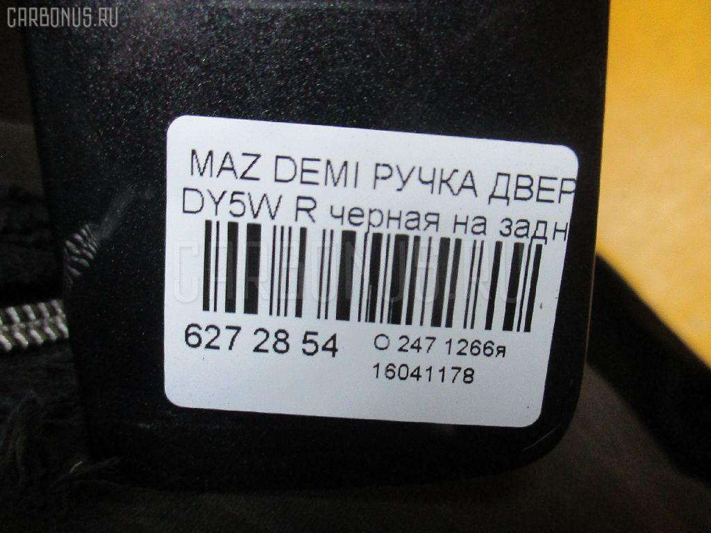 Ручка двери MAZDA DEMIO DY5W Фото 3