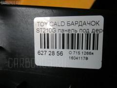 Бардачок Toyota Caldina ST210G Фото 3